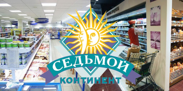 Цены на продукты в феврале. Седьмой Континент упорно не снижает цены