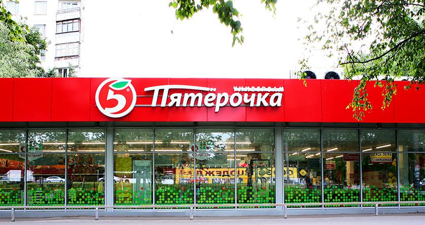 http://tsenomer.ru/wp-content/uploads/2014/12/pyatorochka1.jpg