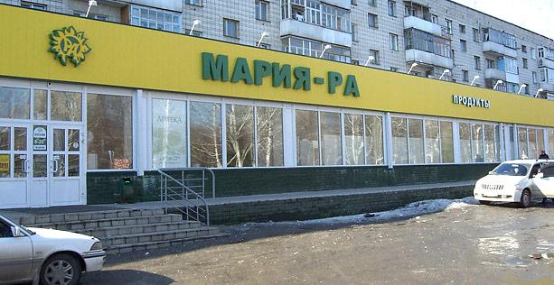 Цены в магазинах Мария-Ра