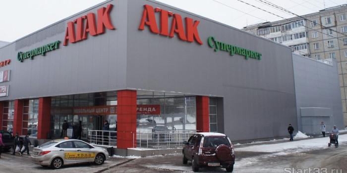 Цены в магазинах Атак